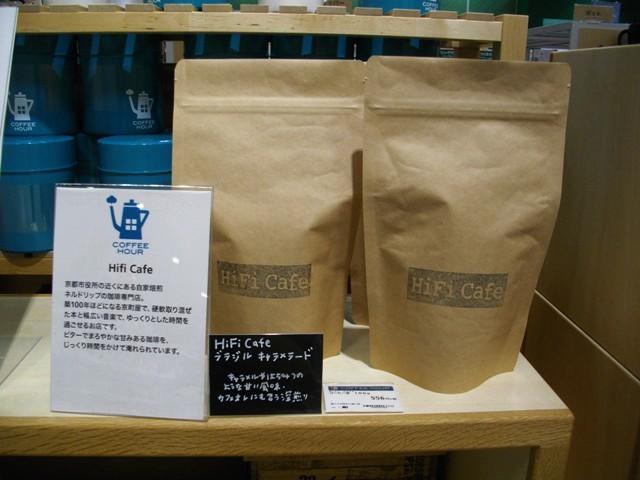 東急ハンズ京都店3F COFFEE HOUR 深煎りブラジル出品中_e0230141_13104249.jpg
