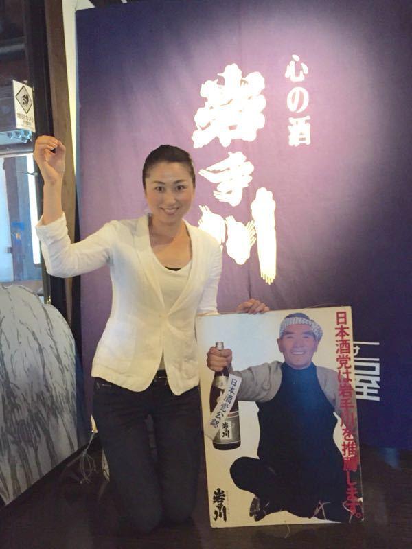 心の酒です。岩手川展〜もりおか町家物語館〜_b0199244_6415430.jpg
