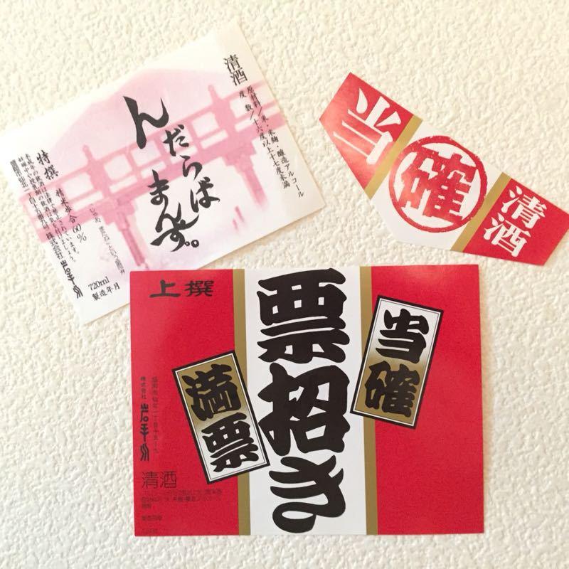 心の酒です。岩手川展〜もりおか町家物語館〜_b0199244_6415592.jpg