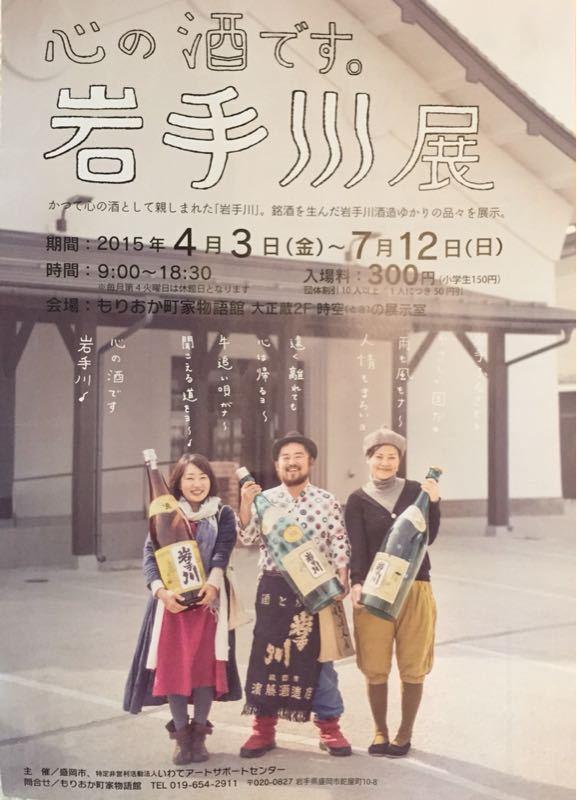 心の酒です。岩手川展〜もりおか町家物語館〜_b0199244_6415614.jpg