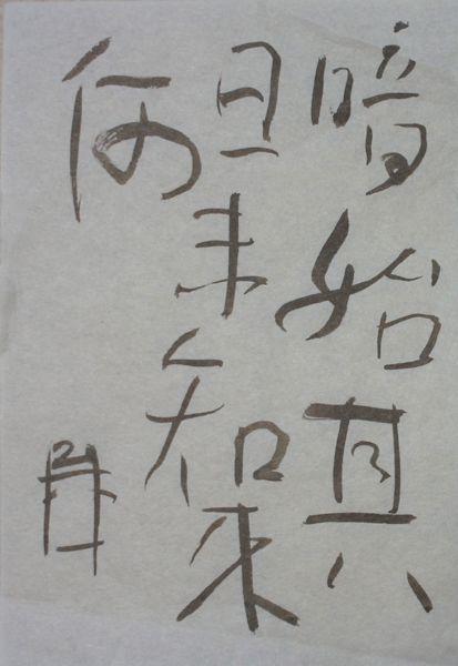 朝歌6月11日_c0169176_7533334.jpg