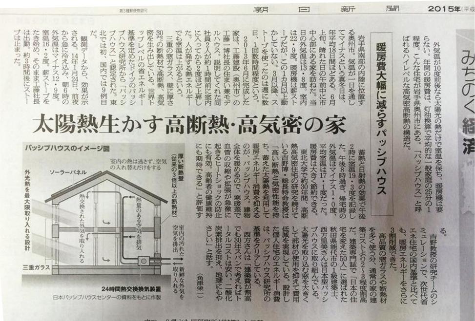 今朝の朝日新聞_e0054299_09444511.jpg