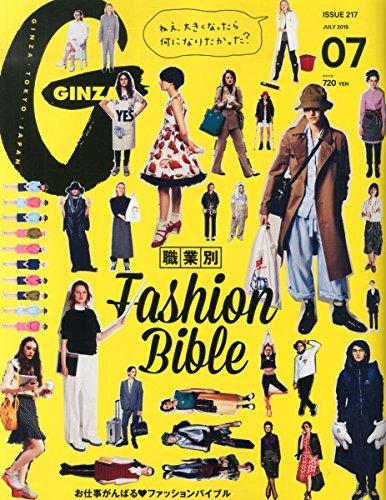 マガジンハウス社 『GINZA7月号』写真掲載について_a0274805_23252516.jpg