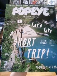 POPEYE 最新号「小旅行のすすめ」_b0125413_045466.jpg
