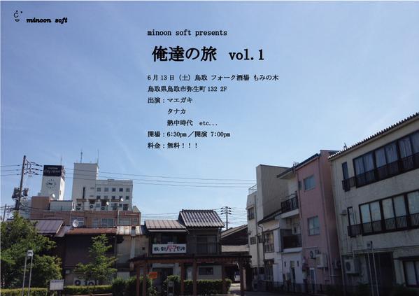 6/13(土)俺達の旅 vol.1 @ フォーク酒場 もみの木_b0125413_3165593.jpg