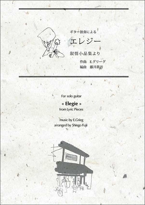 E.グリーグ作曲「エレジー」_e0103327_1052287.jpg