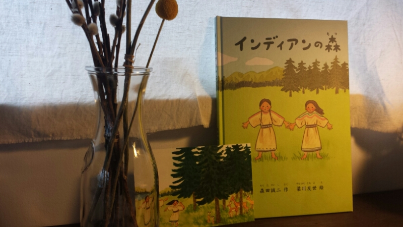 インディアンの森(亥辰舎BOOK)_e0155231_8564678.jpg