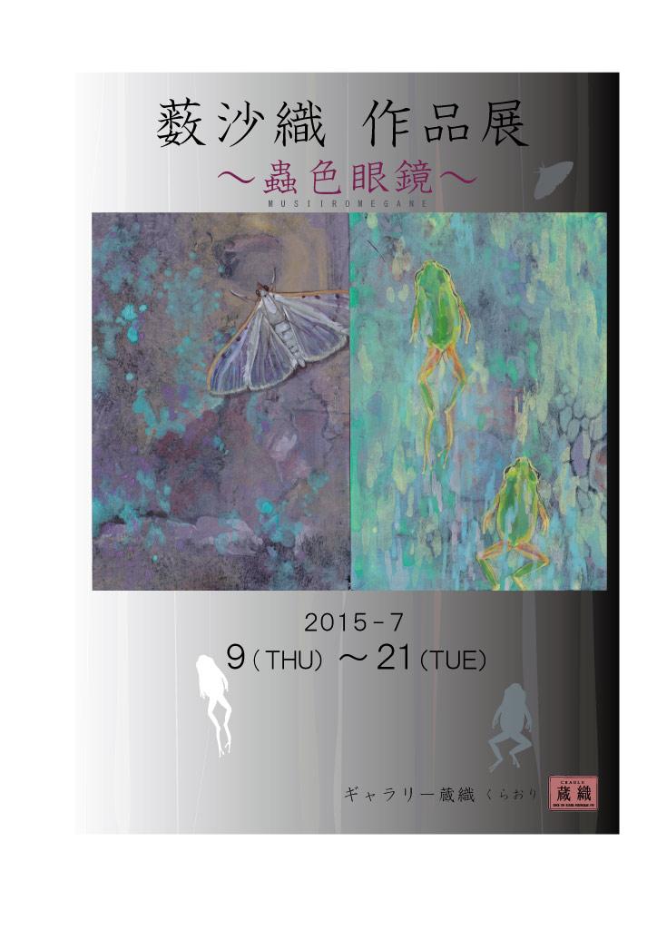 ◆薮沙織 作品展 ~蟲色眼鏡~_d0178448_15344835.jpg