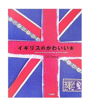 イギリスのかわいい本_e0338157_15251768.jpg