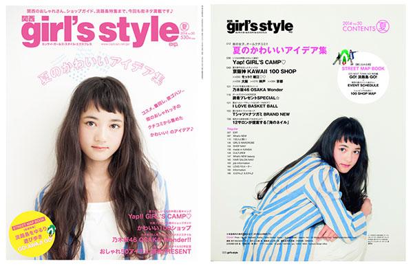【掲載情報】 関西girl's style exp. vol.50_e0338157_15355275.jpg