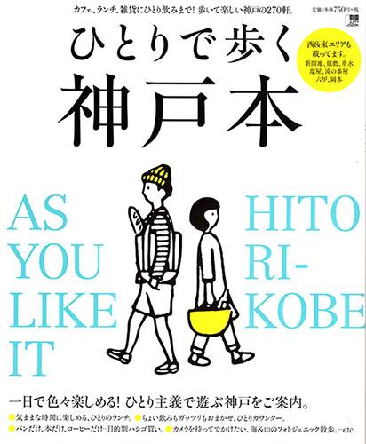 【掲載情報】ひとりで歩く神戸本_e0338157_15450176.jpg