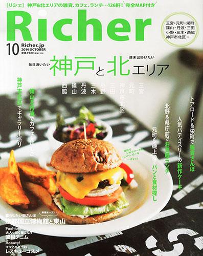 【掲載情報】Richer (リシェ)2014年10月号_e0338157_15450477.jpg