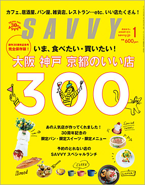 【掲載情報】SAVVY(サヴィ) 2015年1月号_e0338157_15450663.jpg
