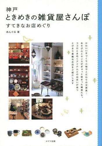 【掲載情報】 『神戸ときめきの雑貨屋さんぽ』_e0338157_15450986.jpg