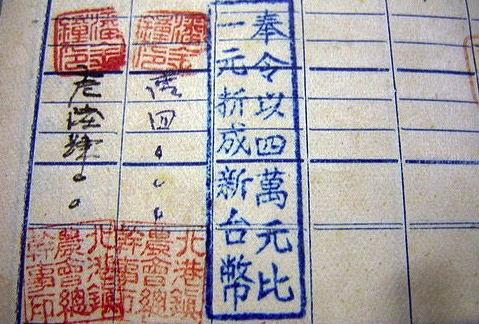 被掠奪的台灣:四萬換一塊的故事_e0040579_12254812.jpg