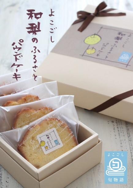 えんでばよこごしの「よこごし和梨のふるさとパウンドケーキ」オススメのお菓子_b0213187_15482651.jpg