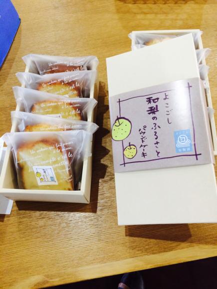 えんでばよこごしの「よこごし和梨のふるさとパウンドケーキ」オススメのお菓子_b0213187_15482680.jpg