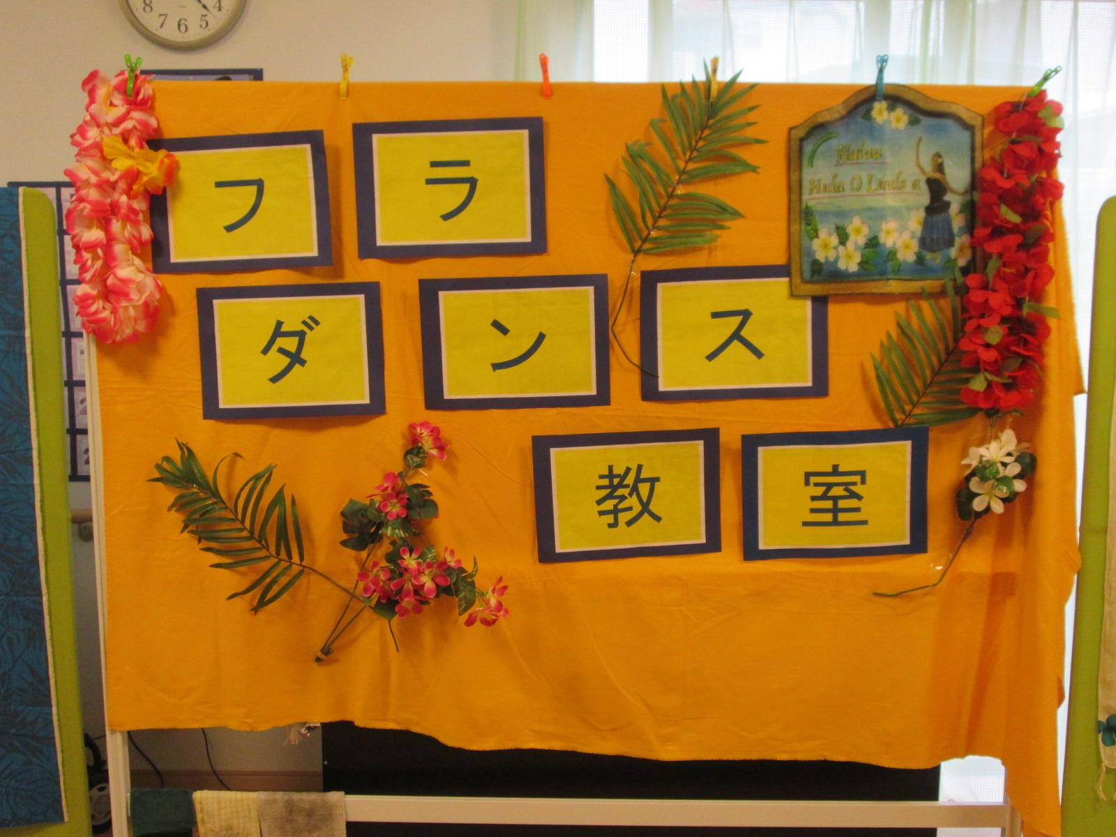 フラダンス教室&音楽会_a0135191_14424328.jpg