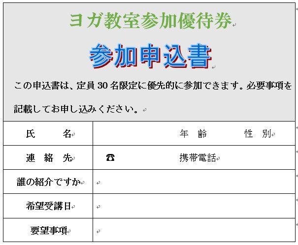 ヨガ教室_e0128391_8172278.jpg
