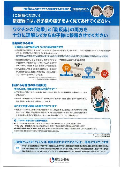 出口の見えない「子宮頸がん予防ワクチン」接種問題_b0010896_1537267.jpg