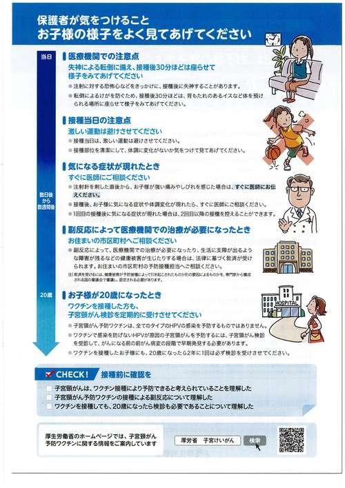 出口の見えない「子宮頸がん予防ワクチン」接種問題_b0010896_1538781.jpg