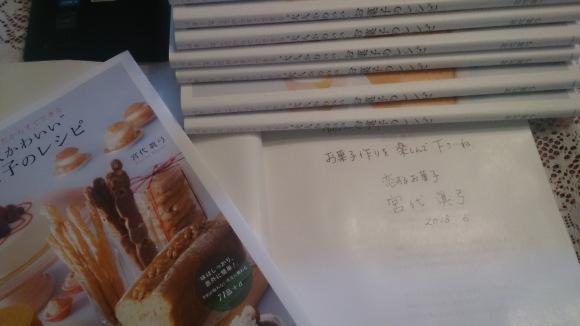 書籍にサインをする_e0071324_10334701.jpg