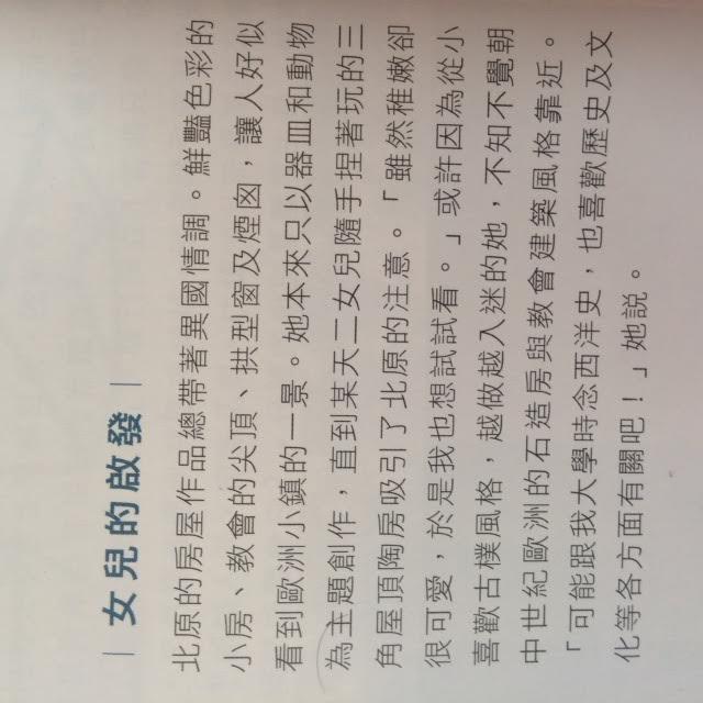 インタビュー記事を和訳していただきました。_a0137727_21541649.jpg