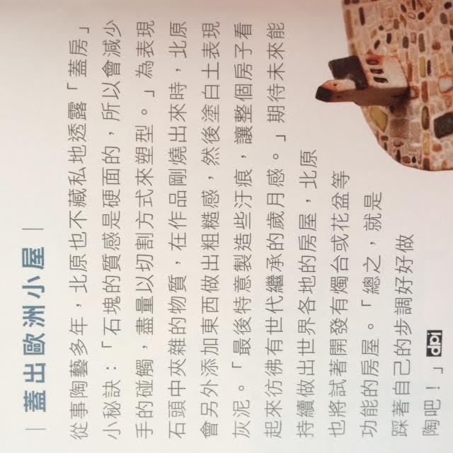 インタビュー記事を和訳していただきました。_a0137727_2154592.jpg