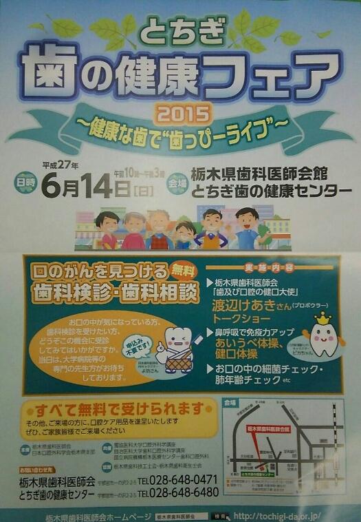 明日は歯の健康フェアι(`ロ´)ノキテネー_b0259538_19361437.jpg