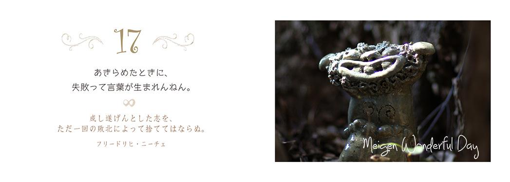 (ありえないこと)名言ワンダフルデー1-17_f0355165_14381998.jpg