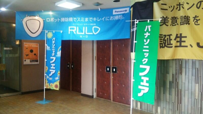 パナソニックフェア函館市流通ホール、間もなく開始です_b0106766_935045.jpg