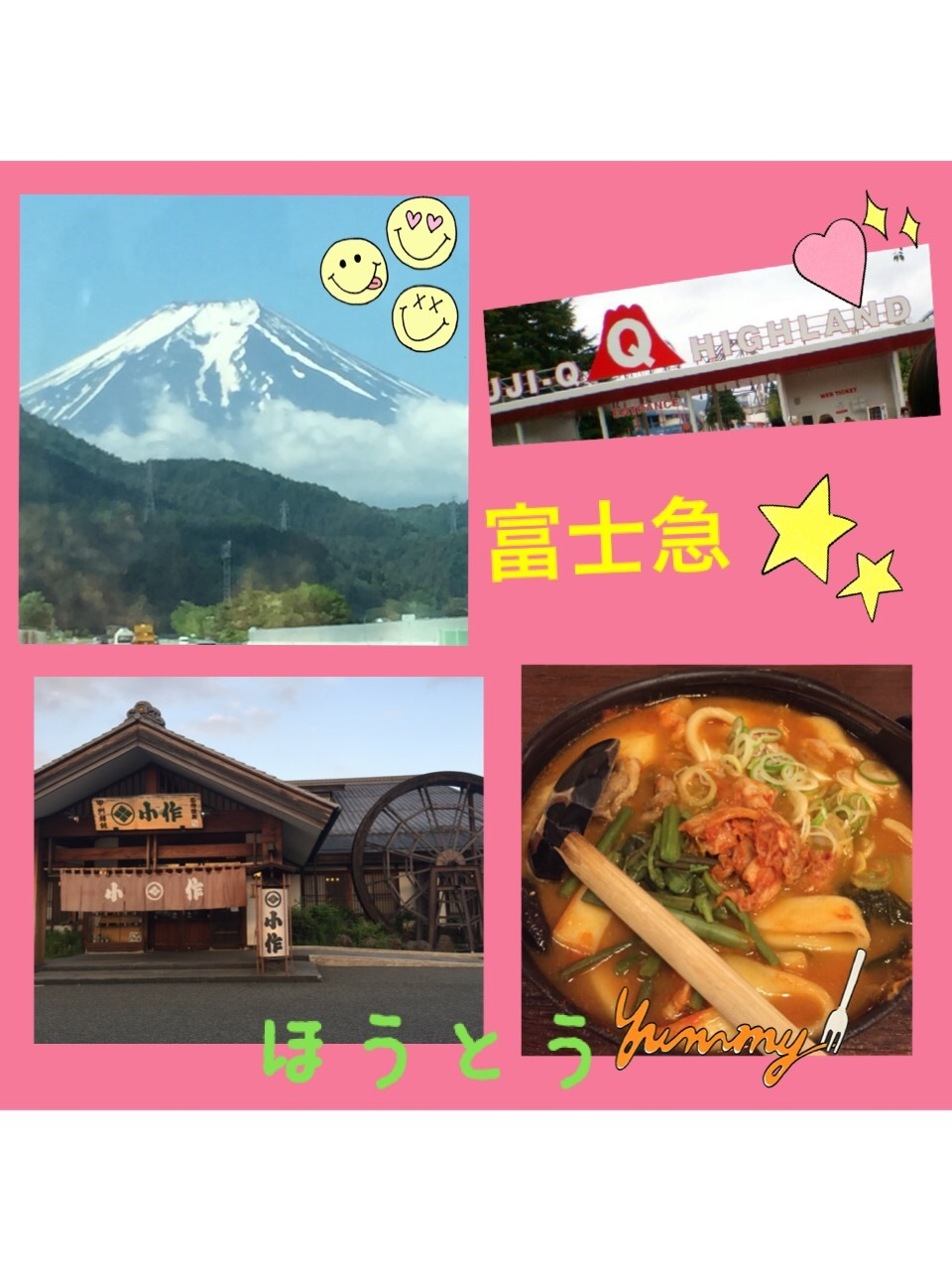 富士急♪_a0088668_12230304.jpg