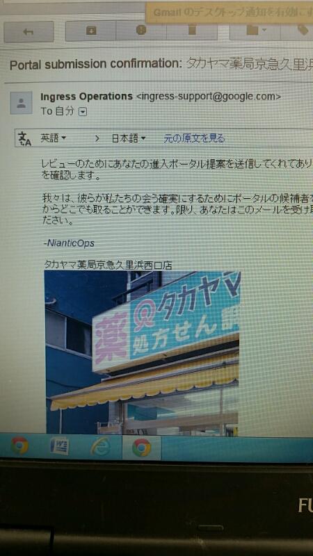 タカヤマ薬局京急久里浜西口店をイングレスIngress ポータル申請_d0092901_1954575.jpg