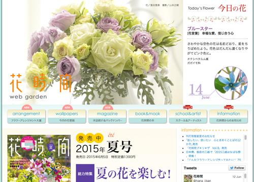 花時間 web garden 6月のトップページを担当しています!_b0138802_0242752.jpg