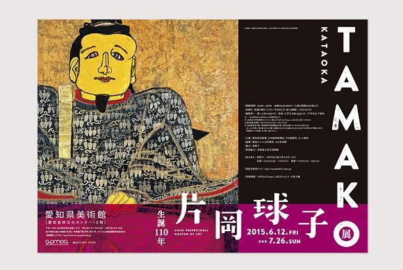 WORKS|生誕110年 片岡球子展_e0206124_23275588.jpg