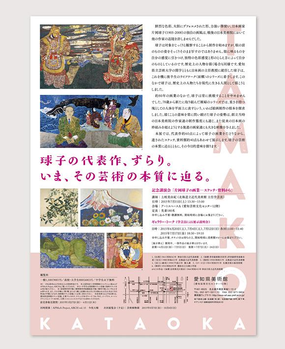 WORKS|生誕110年 片岡球子展_e0206124_23275833.jpg