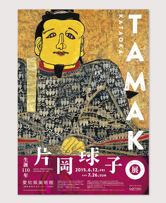 WORKS|生誕110年 片岡球子展_e0206124_2328313.jpg