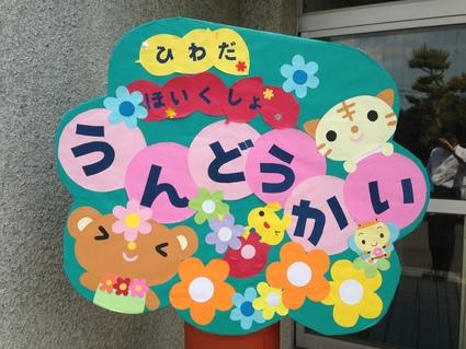 『 日和田保育所運動会 』_f0259324_19181781.jpg