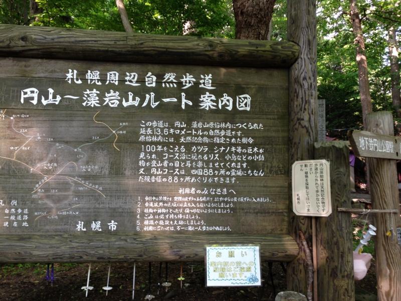 山ガールは円山八十八か所から_e0326953_2331061.jpg