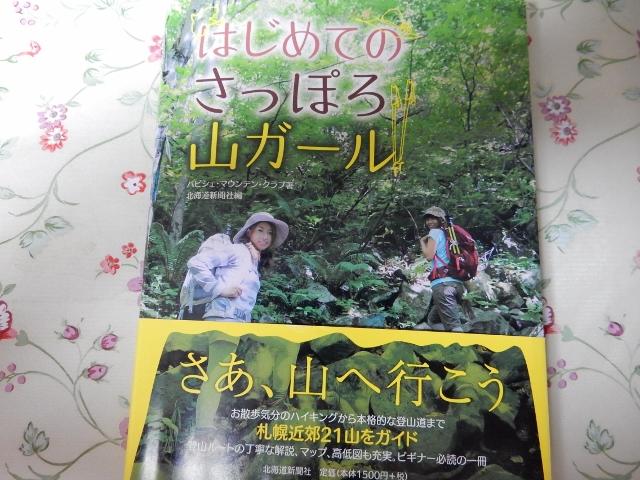 山ガールは円山八十八か所から_e0326953_2356071.jpg