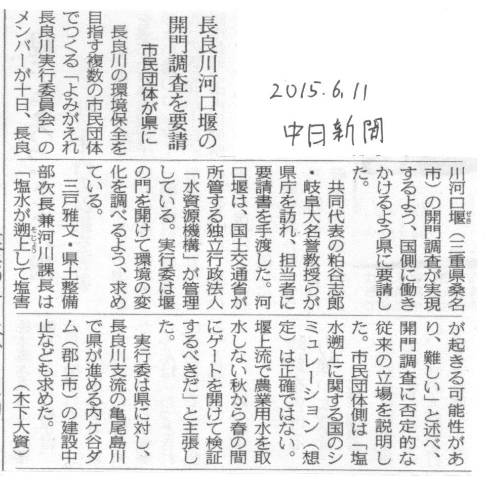 よみがえれ長良川実行委員会 岐阜県要請_f0197754_0171698.jpg