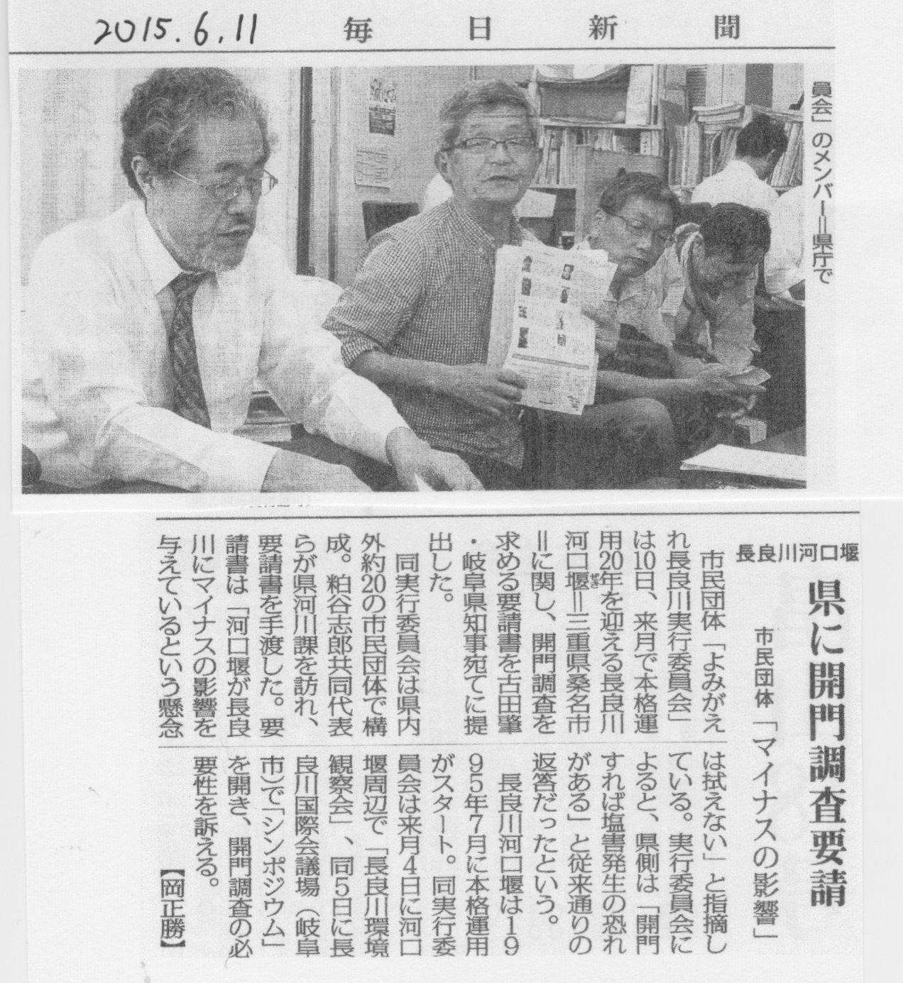 よみがえれ長良川実行委員会 岐阜県要請_f0197754_017512.jpg