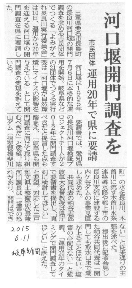 よみがえれ長良川実行委員会 岐阜県要請_f0197754_0221166.jpg