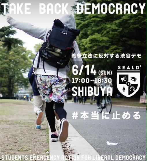 ▼「戦争立法反対!渋谷デモ」_d0017381_135817.jpg