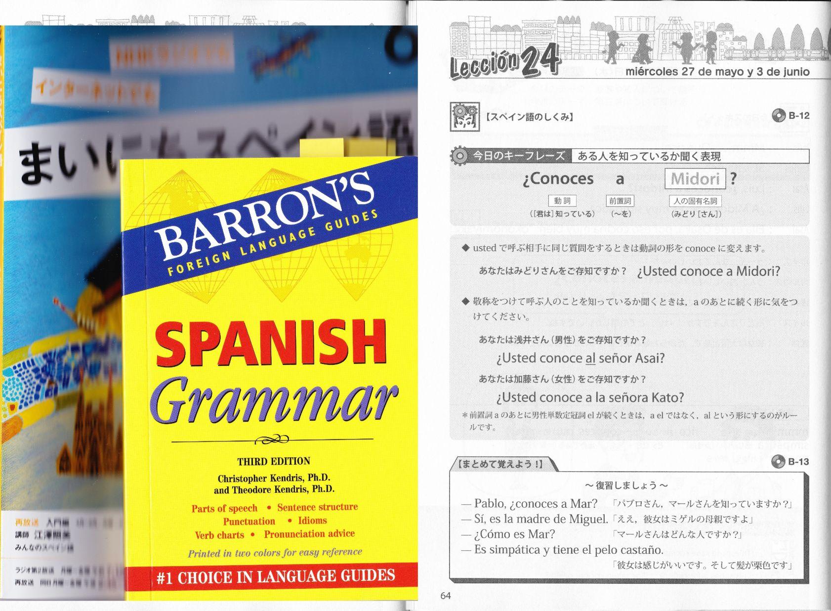 英語版スペイン語文法書 Barron\'s Spanish Grammar を買った (15年6月14日)_c0059093_14171333.jpg