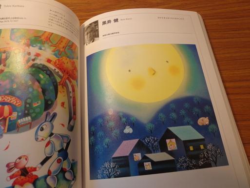 童美連の作品集、発行されました_e0082852_11544120.jpg