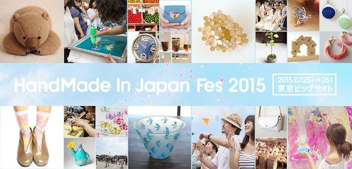 HandMade In Japan Fes\' 2015_a0137353_1965442.jpg