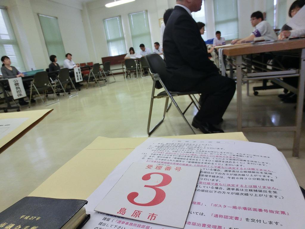 選挙レポート③くじ運_c0052876_23175637.jpg