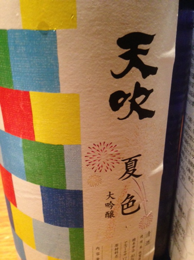夏の日本酒by春吉店_f0232994_1338498.jpg