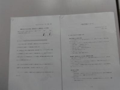 6/15 第3回内部研修_a0154110_1020183.jpg